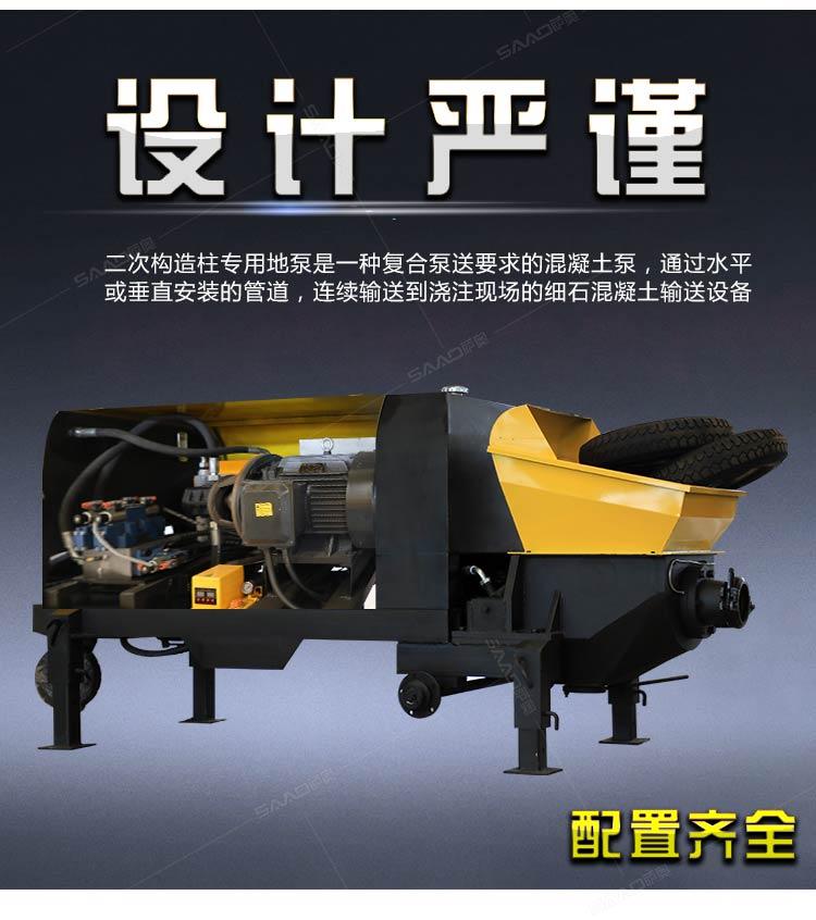 30大骨料输送泵